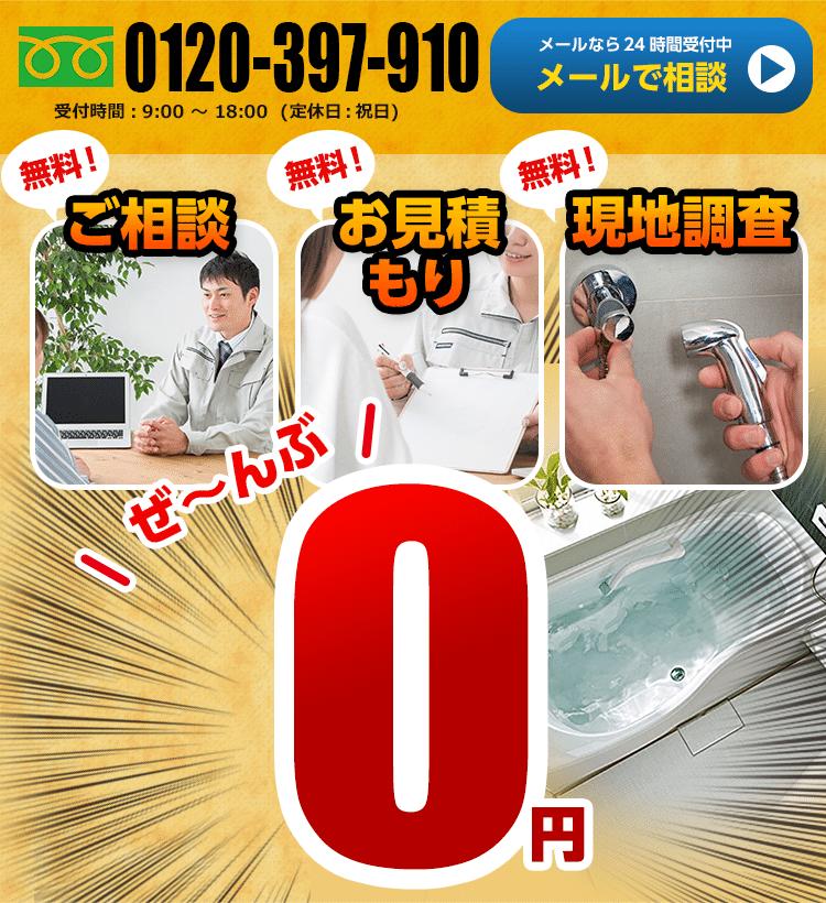 ご相談、お見積もり、現場調査ぜーんぶ0円!