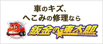 鈑金の速太郎