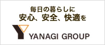 ヤナギグループ