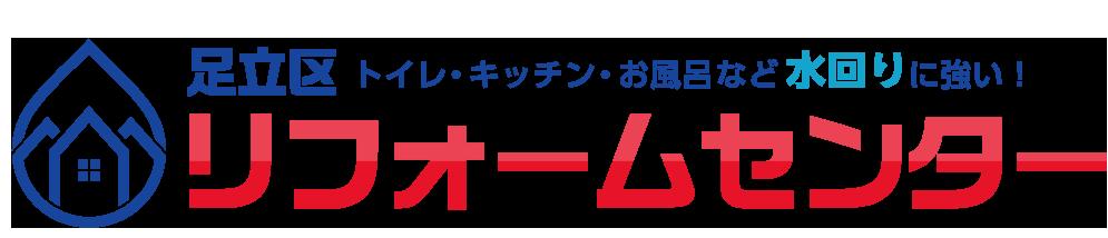 足立区リフォームセンター<トイレ・キッチン・お風呂など水回りに強い!>