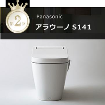 Panasonic アラウーノS141