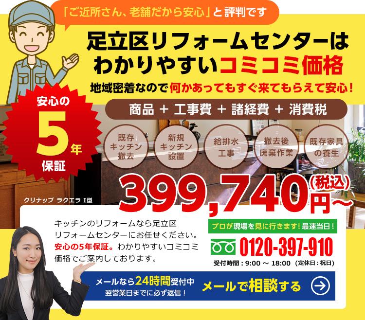 キッチンのリフォーム 足立区リフォームセンターはわかりやすいコミコミ価格。キッチンのリフォームならお任せ下さい