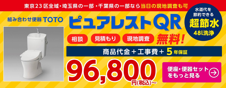 ピュアレストQRが88,000円〜 足立区リフォームセンター