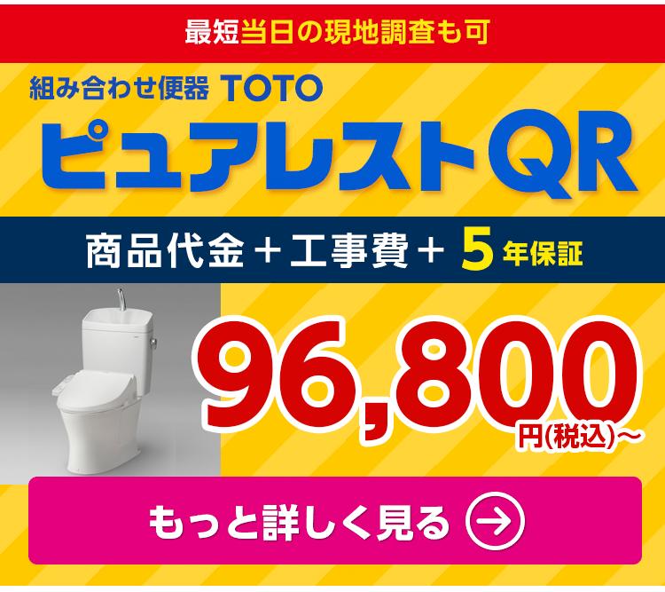 ピュアレストQRが88,300円〜 足立区リフォームセンター