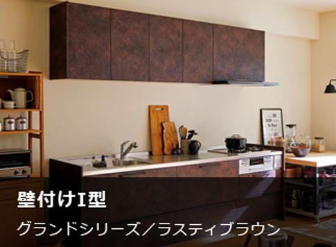 キッチンのリフォーム LIXIL ラスティブラウン