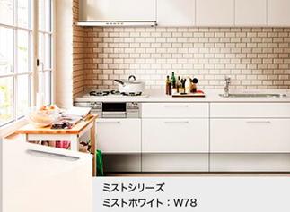 キッチンのリフォーム LIXIL ミストホワイト