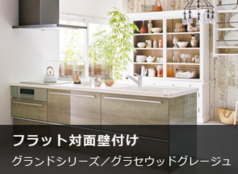 キッチンのリフォーム LIXIL グラッセウッドグレージュ
