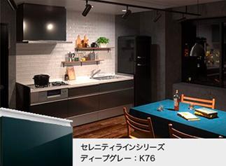 キッチンのリフォーム LIXIL ディープグレー