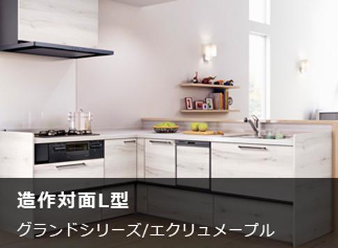 キッチンのリフォーム LIXIL エクリュメープル