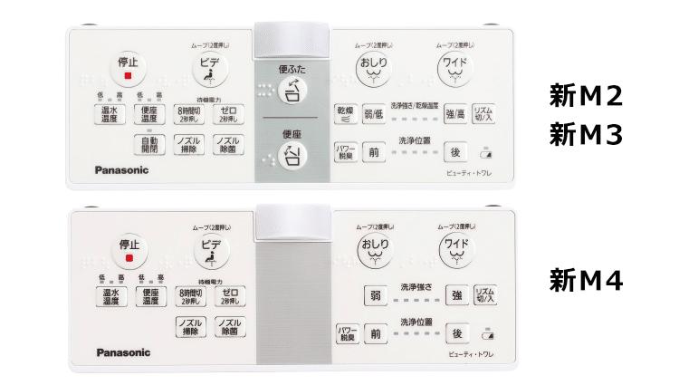 温水洗浄便座 ビューティ・トワレリモコン