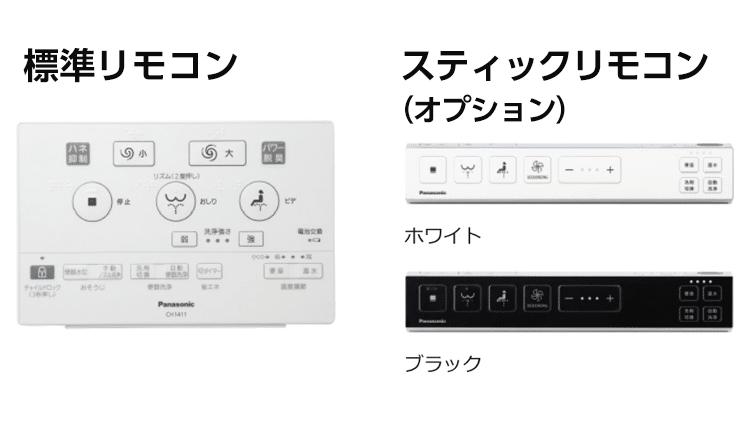 Panasonic アラウーノ S141(一体型便器・タンクレストイレ)リモコン