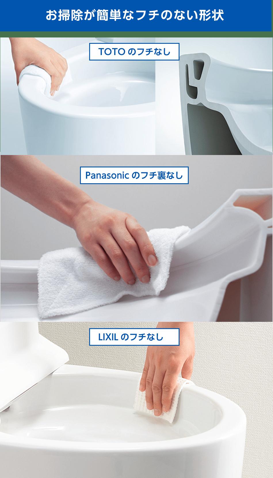 TOTO・LIXIL・Panasonicなどトイレの主流メーカーでフチのない形状の便器を選ぶことができます。