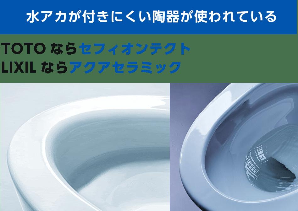 水アカが付きにくい陶器が使われている