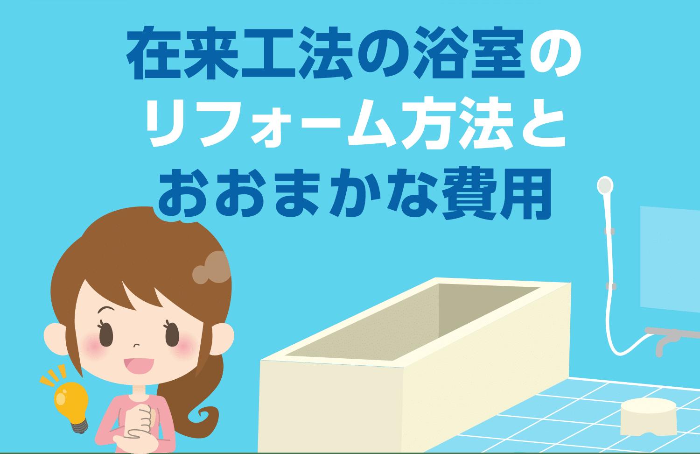 在来工法の浴室のリフォーム方法とおおまかな費用