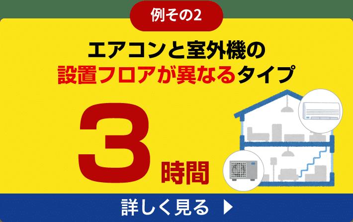 エアコンと室外機が一階と二階で別れてるタイプ