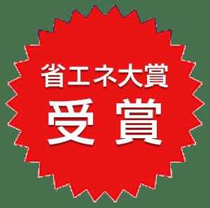 省エネ大賞受賞